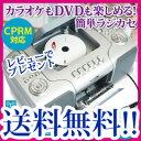 【クマザキエイム bearmax DVDラジカセ簡単カラオケセット DVD-9214 マイク付き】【送料無料・保証付】 テレビにつないでできる!