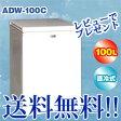 【アルミス ノンフロン冷凍庫 ADW-100C 上開き・チェストタイプ】 【送料無料・正規品】 ノンフロンフリーザー