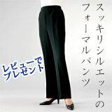【即出荷】婦人用フォーマルパンツ【フォーマルブラック脚長パンツ】 大きいサイズもあります! 女性用ブラックパンツ ブラック脚長パンツ レディースフォーマルパンツ
