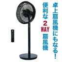 DCファン 【正規品・保証付】 【テクノス DCモーター扇風機 KI-531BK】 DCモーター扇風機 エコ扇風機