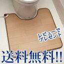【即出荷】【ホットトイレマット SB-TM70 日本製】 【送料無料・代引料無料】 トイレ用ホットカーペット トイレ暖房 電気トイレカーペット
