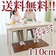 【ホットテーブルマット 110cm幅 SB-TM110】【送料無料】 フローリングタイプホットマット 電気カーペット テーブル用ホットマット