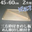 【即出荷】【三方枠付のし板 小 2升用 めん棒付き】【日本製】 のし板 のし台 練り台 パンや麺づくり 餅つき餅延ばしに