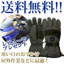 【即出荷】【クマザキエイム ホッとグローブ TH-G55M 大きめサイズ】【送料無料・代引料無料】 ぽかぽかグローブ あったか手袋 温熱グローブ ヒーター手袋