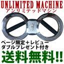 【即出荷】\ページ限定・カードケース付/ 【送料無料・代引料無料】【アンリミテッドマシン UNLIMITED MACHINE】の通販  筋トレマシン フィットネスマシン トレーニングマシーン