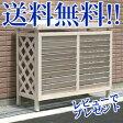 【逆ルーバー室外機カバー YB-04-N001】の通販 【送料無料】 木製室外機カバー エアコン室外機ラック 屋外エアコンカバー