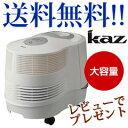 【カズ KAZ 気化式加湿器 KCM6013A】 [強力パワフル42畳 大容量加湿器] 【送料無料・代引料無料】