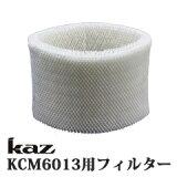 【即出荷】KC14NA 交換フィルター [カズ/kaz気化式加湿器KCM6013A用フィルター]