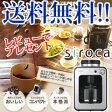 【即出荷】【siroca crossline シロカ 全自動コーヒーメーカー STC-401】 【送料無料・代引料無料】 オークセール ガラスサーバータイプ 挽きたてコーヒー ドリップコーヒーマシン