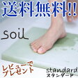 【即出荷】【送料無料】イスルギ soil ソイル バスマット スタンダード [正規品・日本製]