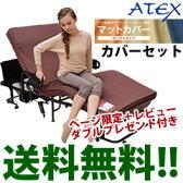 \ページ限定・カードケース付/ 【アテックス くつろぐベッド 収納式 AX-BE835+ マットカバー ボックスタイプ AX-BZ730】【送料無料】