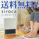 【即出荷】【送料無料・代引料無料】siroca crossline シロカ 人感センサーヒーター SSH-101 保証付 [セラミックファンヒーター]