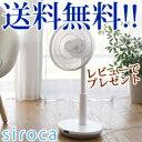 樂天商城 - 【送料無料】 siroca シロカ サーキュレーター扇風機 SCS-401 [リビング扇風機 DCモーター扇風機 リビングファン 空気循環機]
