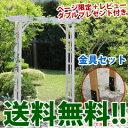 \ページ限定・カードケース付/ 天然木パーゴラアーチ金具セット BP-200UB4【送料無料】