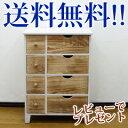 【送料無料】クロシオ ポロニアチェスト 8D 天然木製 小型チェスト 片付けチェスト 子供用チェスト