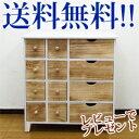 【送料無料】クロシオ ポロニアチェスト 12D 完成品 チェスト キャビネット 木製