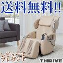【送料無料】スライヴ マッサージチェア くつろぎ指定席 CHD-5536 [正規品・保証付]