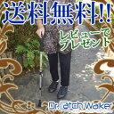 【即出荷】【送料無料】ドクターキャッチウォーカー [安心杖 安心ステッキ 伸縮ステッキ ドクター・キャッチ・ウォーカー]
