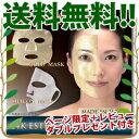 \ページ限定・カードケース付/ 24Kエステゴールドフェイスセット 870384 [金箔マスク&シリ