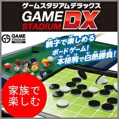 ボードゲーム リバーシ 【ゲームスタジアムDX 1862004】テーブルゲーム ハナヤマ …...:pinevalue:10026944