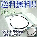 【送料無料】磁気ネックレス ウルトラNeo 日本製 保証付 [磁器 磁気 ネオジウム ネックレス アクセサリー]
