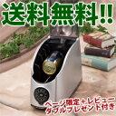 \ページ限定・カードケース付/ 瞬間冷却器 チーリー【送料無料・保証付】 缶ビール ワイン ペットボトルを素早く冷やすクーリングマシン ボトルクーラー ドリンククーラー アイスクーラー