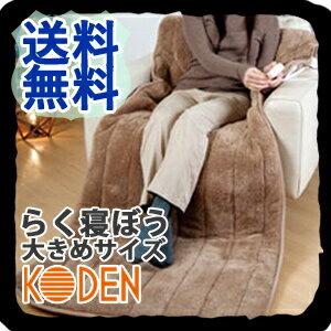 【即出荷】【送料無料】広電 らく寝ぼう 大きめサイズ CWR180C [足元、ソファーに手軽な電気マット]