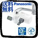 【送料無料】Panasonic パナソニック 浄水器 TK-CJ23  [蛇口直結型浄水器 カートリッジ交換タイプ浄水器 家庭用浄水器 小型浄水器]