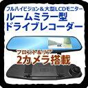 【即出荷】【正規品】2カメラ搭載FHD薄型軽量ルームミラー型...