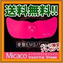 【即出荷】\ページ限定・カードケース付/ 【Micaco インスパイリングシェイプ 骨盤EMSパッド...