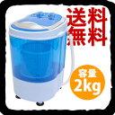 12月上旬入荷予定/【送料無料】ミニ洗濯機 MWM45 [洗...