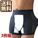 【送料無料】男性用失禁パンツ サイドシークレットメッシュ 3枚組 [吸水量 約50cc 横漏れ防止パッド]
