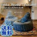 樂天商城 - 【送料無料】モリヨシ Vento ヴェント ビーズクッションB 約60×H60cm