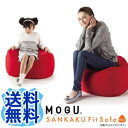 【送料無料】 MOGU モグ 三角フィットソファ ミニ カバー付 [フィットして自分だけのソファに]