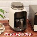 \ページ限定・カードケース付/ テスコム 全自動コーヒーメーカー TCM501 【送料無料・保証付】