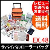 【送料無料】【EX.48 サバイバルローラーバッグ ベーシック EX48SEBCCOR1】 防災セット 非常用持ち出し袋 非常持ち出し袋 災害対策セット 非常食 保存食