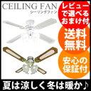 【即出荷】【送料無料・保証付】【シーリングファン SLF-4】 軽量 薄型 おしゃれ 4灯 シーリングファンライト サーキュレーター シーリングライト 天井照明 照明器具