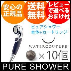 【送料無料】【ピュアシャワー 本体+カートリッジ10個セット】 節水シャワーヘッド 塩素除去シャワーヘッド 軟水シャワー 浄水シャワー ウォータークチュール