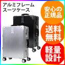 【送料無料】【アルミフレームスーツケース 1624】 アルミケース アルミスーツケース ハードケース 旅行カバン 軽量 40L アルミ製スーツケース