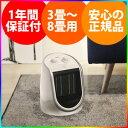 電気ファンヒーター 【保証付】【DIMPLEX セラミックフ...