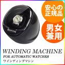 【ワインディングマシン KA003】 ワインディングマシーン ウォッチワインダー 1本巻き メンズ レディース 自動巻き腕時計専用 黒 ブラック 時計収納