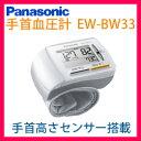 手首式血圧計 【正規品・保証付】 EW-BW33-W パナソ...