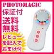 【フォトマジック】【送料無料・正規品・保証付】 LEDフォト美顔器 超音波 小型美顔器 スキンケア美顔器