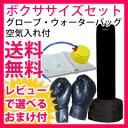 【即出荷】ボクシング バッグ 【送料無料】【ボクササイズセット LW-K3601B】 サンドバッグ キックボクシングもOK