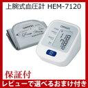 【即出荷】オムロン omron 血圧計 上腕式 【保証付】【オムロン 上腕式血圧計 HEM-7120】 電子血圧計 デジタル血圧計 自動血圧計