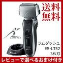 パナソニックラムダッシュ3枚刃ES-LT52】 電気髭剃り 電気シェーバー 電気カミソリ 水洗いOK 充電式