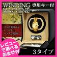 【即出荷】【ロックできる専用キー付き】【ワインディングマシン JB-01491-AZA】 ウォッチワインダー 1本 ワインディングマシーン 時計収納ケース ディスプレイケース