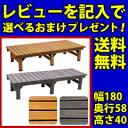 【送料無料】【デッキ縁台 180×58 DE-180】 長椅子 木