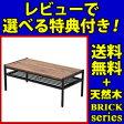 【送料無料】【天然木製リビングテーブル PT-900BRN】 木製テーブル ローテーブル センターテーブル シンプル アイアンテーブル スチールテーブル おしゃれ
