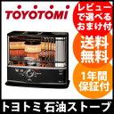 ポータブル石油ストーブ 【トヨトミ 石油ストーブ RC-W36F】【送料無料・保証付】